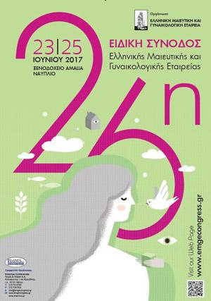 Συμμετοχή ΕΕΓΕ στην 26η Ειδική Σύνοδο της Ελληνικής Μαιευτικής και Γυναικολογικής Εταιρείας (ΕΜΓΕ), 23-25.06.17, Ξενοδοχείο AMALIA, Ναύπλιο