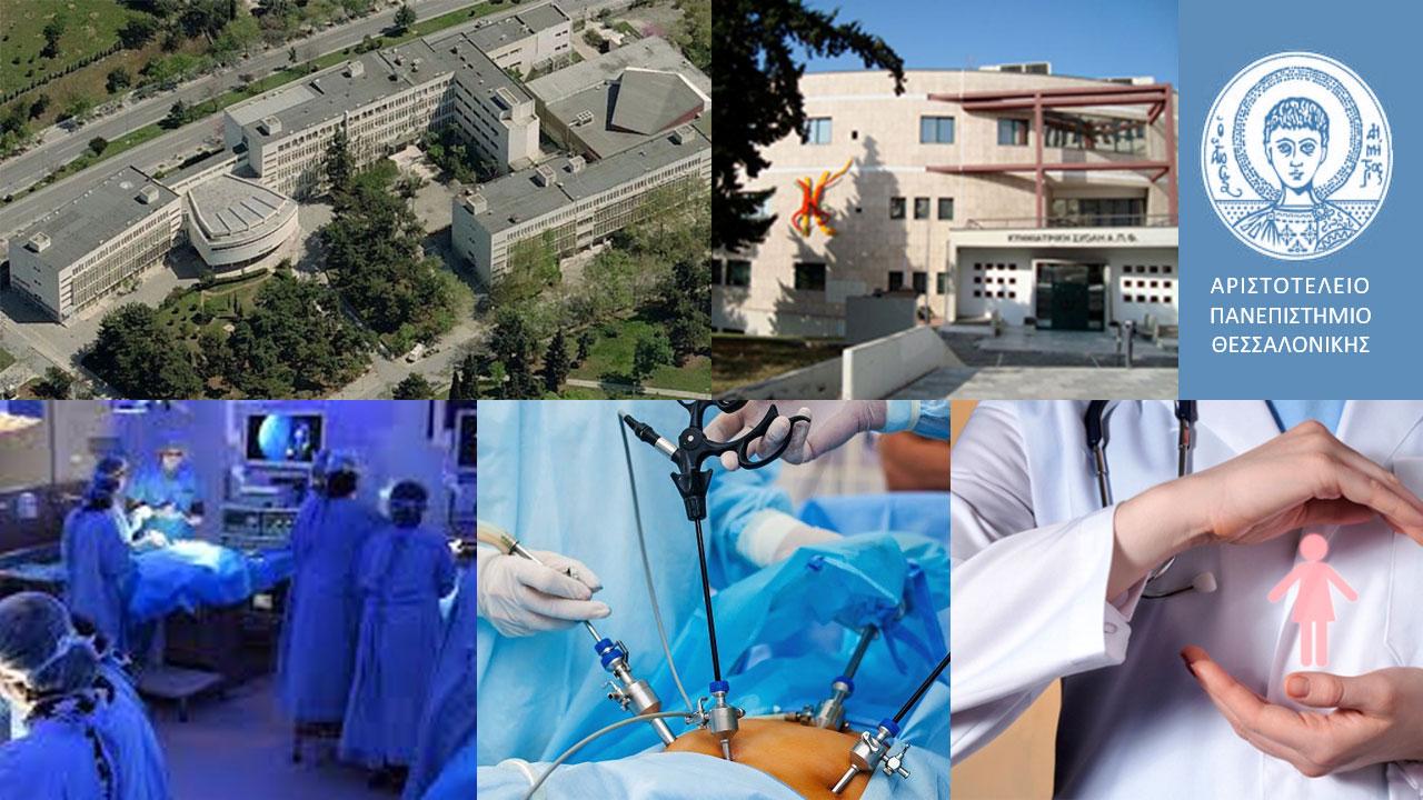 Αγγλόφωνο Διατμηματικό Πρόγραμμα Μεταπτυχιακών«Εφαρμογή Ενδοσκοπικών Χειρουργικών Τεχνικών Στη Γυναικολογία»